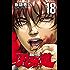 刃牙道 18 (少年チャンピオン・コミックス)