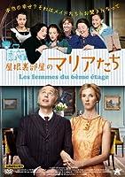 屋根裏部屋のマリアたち [DVD]