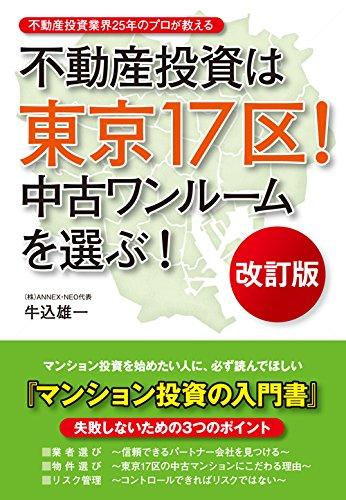 不動産投資は東京17区!中古ワンルームを選ぶ! 改訂版