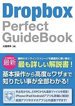 [大重 美幸]のDropbox Perfect GuideBook