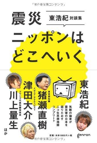 震災ニッポンはどこへいく 東浩紀対談集:ニコ生思想地図コンプリートの詳細を見る