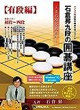 石倉昇九段の囲碁講座 有段編 製品画像