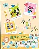 ホールマーク 絵本アルバム ディズニー ミッキーと仲間たち 1st photo 722-692