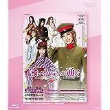 Eternal Scene Collection 花組日本青年館ホール公演 ミュージカル浪漫『はいからさんが通る』