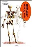 解剖学教室へようこそ (ちくまプリマーブックス)