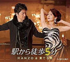 HANZO&東てる美「揺れる満月」のジャケット画像