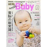 【AERA with Baby スペシャル保存版】早期教育、いつから始めますか? (AERAムック)