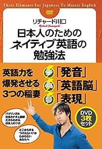 日本人のためのネイティブ英語の勉強法 DVDセット [DVD]