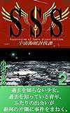 SSS 2: 宇宙海賊討伐課
