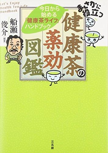 まさかに役立つ健康茶の薬効図鑑―今日から始める「健康茶ライフ」ハンドブックの詳細を見る