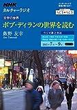 NHKカルチャーラジオ 文学の世界 ボブ・ディランの世界を読む (NHKシリーズ)