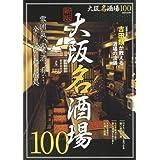 大阪名酒場100―雰囲気、客、酒、肴…全てが染みる粋な酔処 (ぴあMOOK関西)