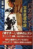 「バガボンド」と宮本武蔵の謎 (人気コミック解体白書)