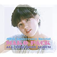 MAKO PACK(40th Anniversary Special)~オールタイム・ベストアルバム(2DVD付)