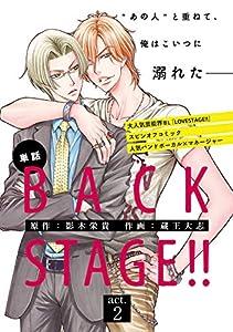 【単話】BACK STAGE!! 2巻 表紙画像