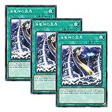 【 3枚セット 】遊戯王 日本語版 ROTD-JP064 Fury of Kairyu-Shin 海竜神の激昂 (ノーマル)