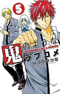 鬼のようなラブコメ【電子特別版】 5 (少年チャンピオン・コミックス)