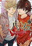 八犬伝 ‐東方八犬異聞‐ 第17巻 (あすかコミックスCL-DX)