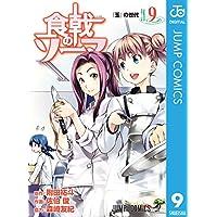 食戟のソーマ 9 (ジャンプコミックスDIGITAL)