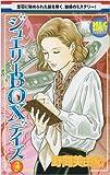 ジュエリーBOXデイズ 3 (白泉社レディースコミックス)