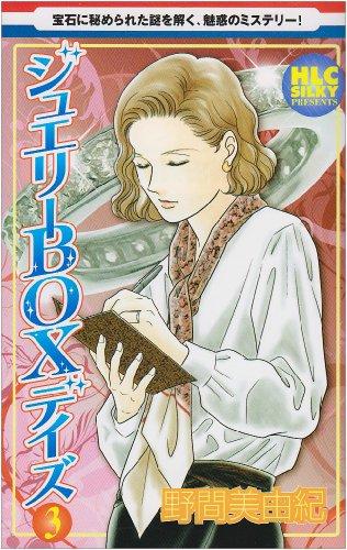 ジュエリーBOXデイズ 3 (白泉社レディースコミックス)の詳細を見る