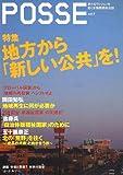 POSSE vol.7 地方から「新しい公共」を!