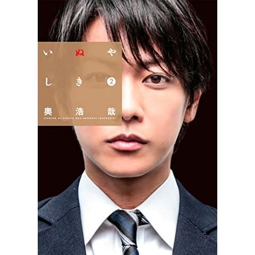 いぬやしき MOVIE EDITION 2