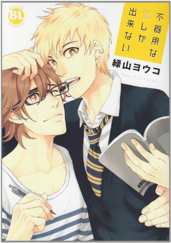 不器用な恋しか出来ない (ダイトコミックス BLシリーズ)