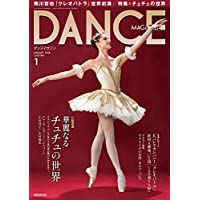 DANCE MAGAZINE (ダンスマガジン) 2018年 01月号 華麗なるチュチュの世界