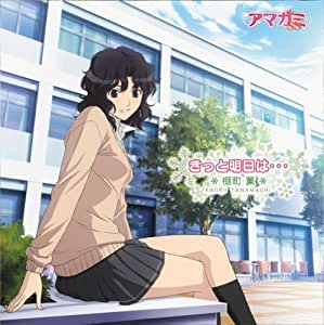 TVアニメ「アマガミSS」エンディングテーマ2 「きっと明日は・・・」(特別盤)