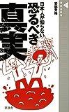 日本人が知らない恐るべき真実 〜マネーがわかれば世界がわかる〜(晋遊舎新書 001) 画像