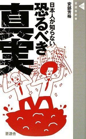 日本人が知らない恐るべき真実 〜マネーがわかれば世界がわかる〜(晋遊舎新書 001)の詳細を見る