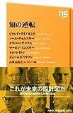 知の逆転 (NHK出版新書) 画像