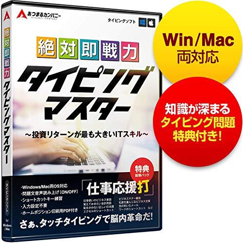 【圧倒的なスピード】人気のタイピングソフトおすすめランキング10選