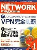 ネットワークマガジン (NETWORK MAGAZINE) 2009年 04月号 [雑誌]