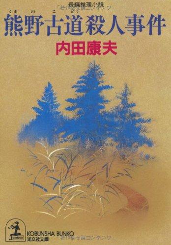 熊野古道殺人事件 (光文社文庫)の詳細を見る