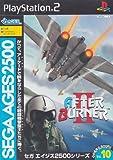 アフターバーナー2 SEGA AGES 2500シリーズ Vol.10