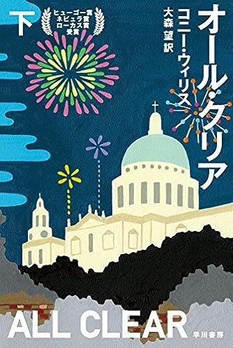 オール・クリア(下) (ハヤカワ文庫SF)