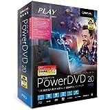 サイバーリンク PowerDVD 20 Pro 乗換え・アップグレード版