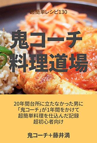 鬼コーチ料理道場: 超簡単レシピ130