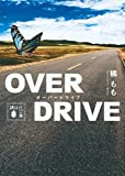 OVER DRIVE (講談社文庫)