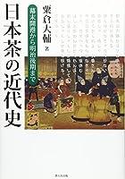 日本茶の近代史―幕末開港から明治後期まで