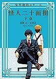 怪人二十面相 - 少年探偵シリーズ - 下巻 (ガムコミックスプラス)