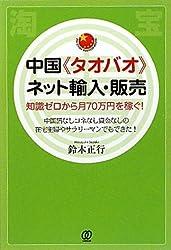 中国《タオバオ》ネット輸入・販売 (PAL CHINA BUSINESS BOOKS)