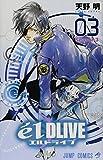 エルドライブ【elDLIVE】 3 (ジャンプコミックス)