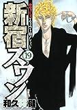 新宿スワン(19) (ヤンマガKCスペシャル)