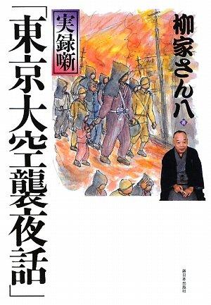 実録噺「東京大空襲夜話」