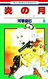 炎の月 第6巻―ジェニーシリーズ 11 (花とゆめCOMICS)