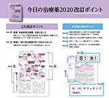 今日の治療薬2020: 解説と便覧 画像