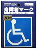 TOYO MARK [ 東洋マーク製作所 ] ドライブサイン 障害者マーク ステッカータイプ [ 品番 ] SD13